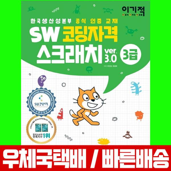 이기적 SW 코딩자격 3급 스크래치 / 영진닷컴  / 2020 최신판 상품이미지