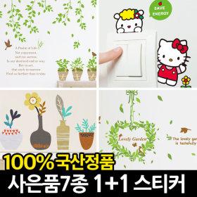 1+1 Sticker giveaway 7 kinds point wallpaper sticker/graphic sticker/wallpaper