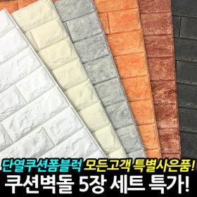 Foam Block/HYUNDAI Fix Marble/faux foam brick/insulation wallpaper/decorative sheet