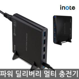 FS-Q5U 5포트 퀵차지3 멀티충전기 PD 80W USB-PD