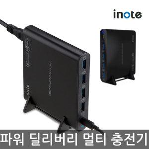 [아이노트]FS-Q5U 5포트 퀵차지3 멀티충전기 PD 80W USB-PD