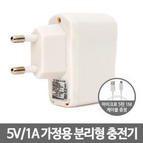 5핀 충전케이블 휴대/핸드폰 스마트폰 휴대용 충전기