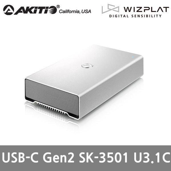AKiTiO SK-3501 U3.1C 외장하드 (하드미포함) 상품이미지
