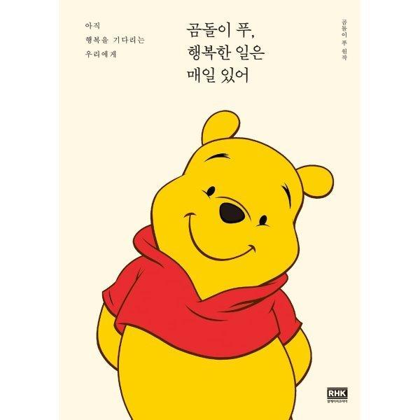 곰돌이 푸  행복한 일은 매일 있어 : 아직 행복을 기다리는 우리에게  곰돌이 푸 원작 상품이미지