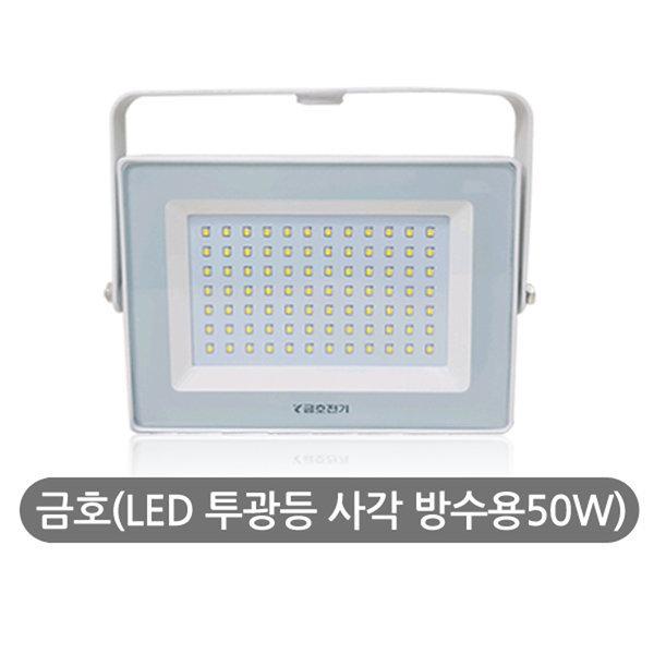 금호전기 (LED 사각투광등 50w) 투광등 투광기 간판등 상품이미지