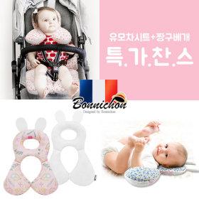 프랑스 보니숑 신생아선물세트 짱구베개+유모차시트