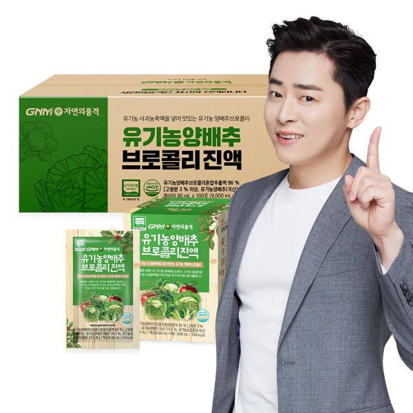 유기농 양배추즙 100포 국산 양배추브로콜리즙 상품이미지