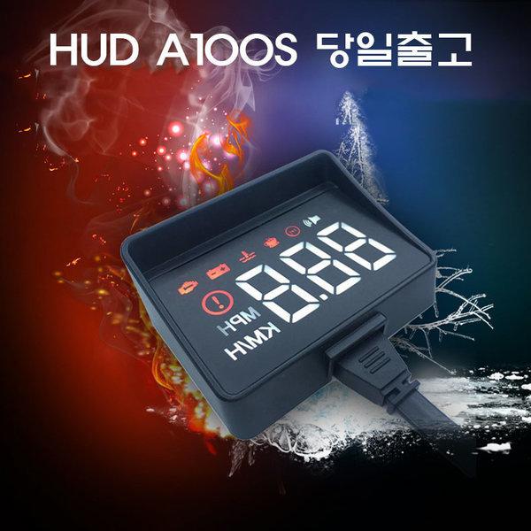 자동차 HUD A100S 헤드업디스플레이 최신형 상품이미지