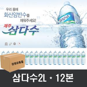 [제주삼다수]제주 삼다수 생수 2L 12본/500ml 40본/20본/샘물