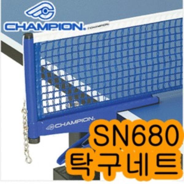 참피온 - SN680 탁구네트 세트 탁구대 간편 지주 상품이미지