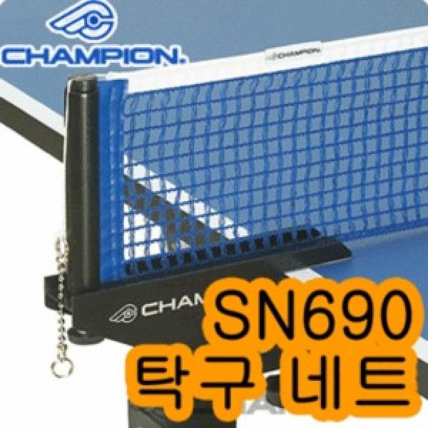 챔피온 SN690 탁구 네트 세트/참피온/경기용/탁구공 상품이미지