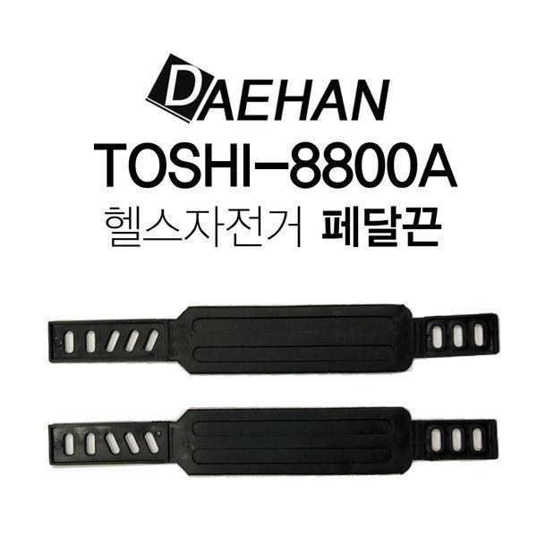 TOSHI-8800A 전용 헬스자전거 페달끈 상품이미지