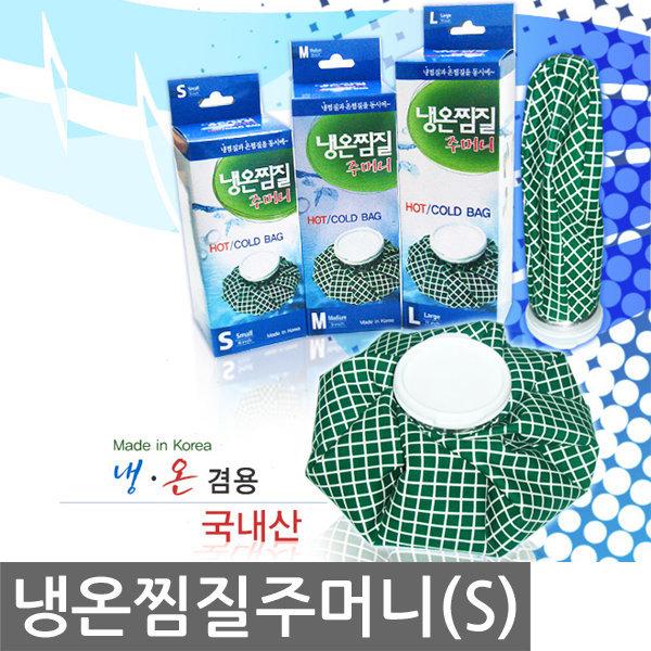 냉온주머니 6인치/얼음찜질 주머니/얼음팩/냉찜질기 상품이미지