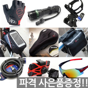 Bicycle accessories/tool/cradle/lock/pump/light/taillight