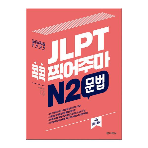 (사은품) 다락원 JLPT 콕콕 찍어주마 N2 문법 4th EDITION / 일본어능력시험 완벽대비 상품이미지