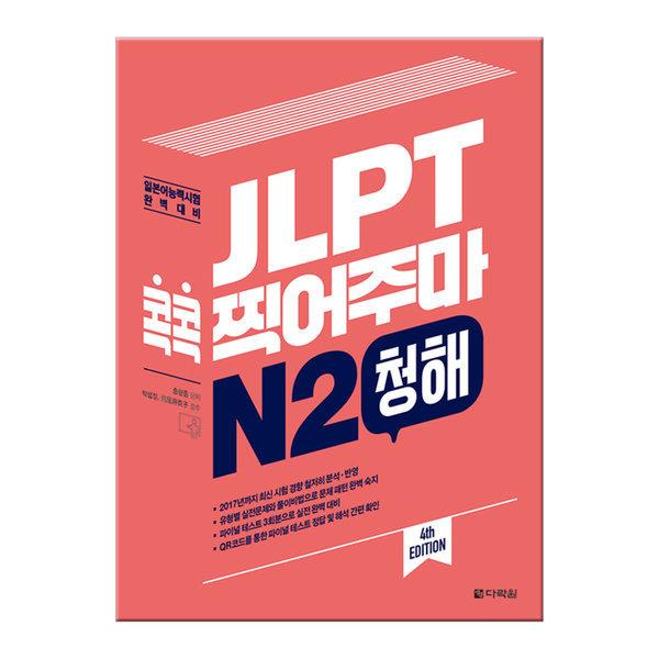 (사은품) 다락원 JLPT 콕콕 찍어주마 N2 청해 4th EDITION /일본어능력시험 완벽대비 상품이미지