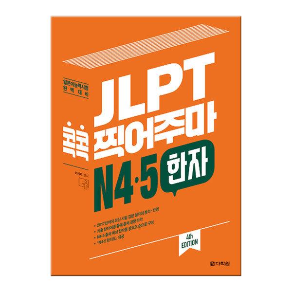 (사은품) 다락원 JLPT 콕콕 찍어주마 N4 N5 한자 4th EDITION / 일본어능력시험 완벽대비 상품이미지