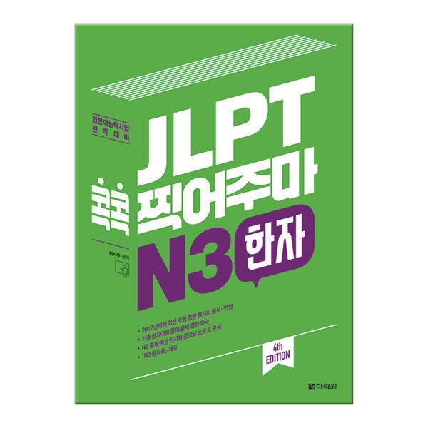 (사은품) 다락원 JLPT 콕콕 찍어주마 N3 한자 4th EDITION / 일본어능력시험 완벽대비 상품이미지