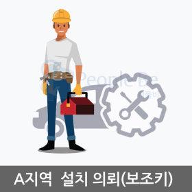 A지역(서울인천경기일부) 설치의뢰 / 내일설치가능