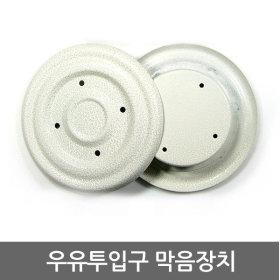 우유투입구방범장치(원형):우유투입구 막음커버