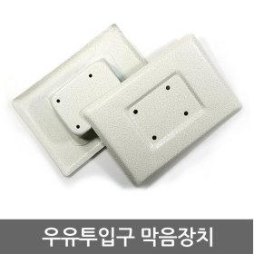 우유투입구방범장치(사각):우유투입구 막음커버