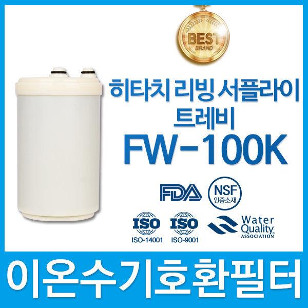 히타치트레비 FW-100K 고품질이온수기호환필터 인테크 상품이미지