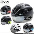 디빅 쉴드 고글헬멧 - 선글라스 자전거헬멧 고글 헬멧