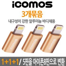 아이폰 라이트닝 8핀 젠더 충전케이블 변환 (3개묶음)