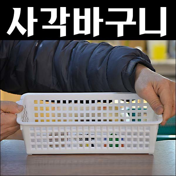 E020/바구니/메쉬바구니/수납바구니/플라스틱바구니 상품이미지