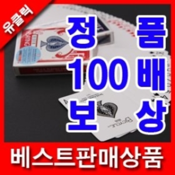 정품 바이시클 카드 마술 도구 총집합 BiCYCLE 포카 상품이미지