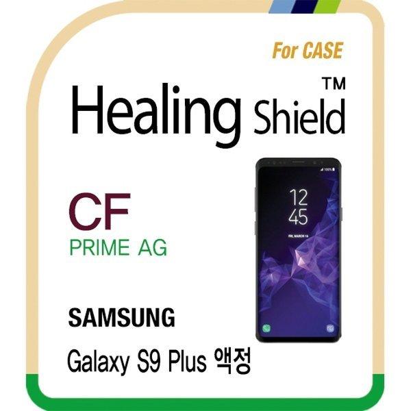 갤럭시S9 플러스 AG 케이스용 액정보호필름 2매+후면 상품이미지