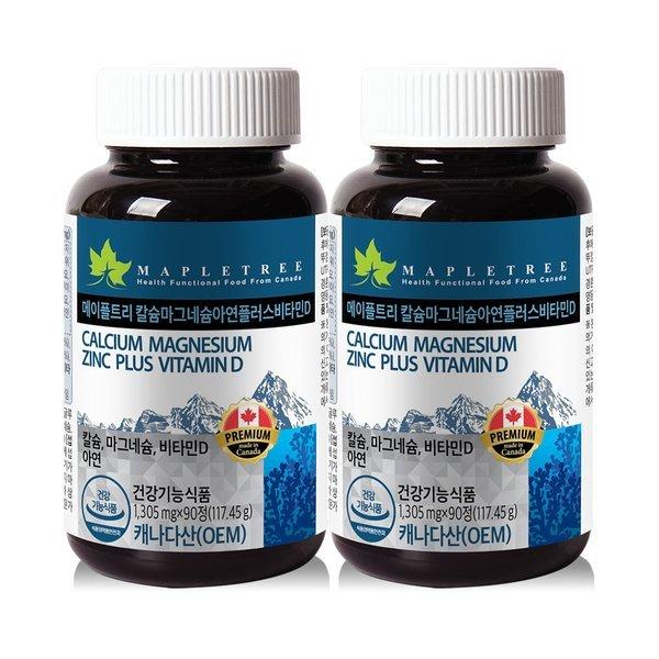 메이플트리 캐나다 칼슘마그네슘아연+비타민D (90정X2통 6개월분) 상품이미지