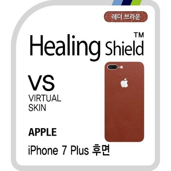 아이폰7플러스 버츄얼스킨 레더브라운 후면필름 2매 상품이미지