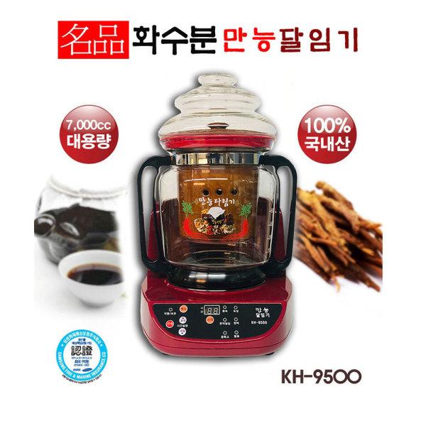 (名品)대웅홍삼제조기/KH-9500/KH-9600/약탕기G 상품이미지