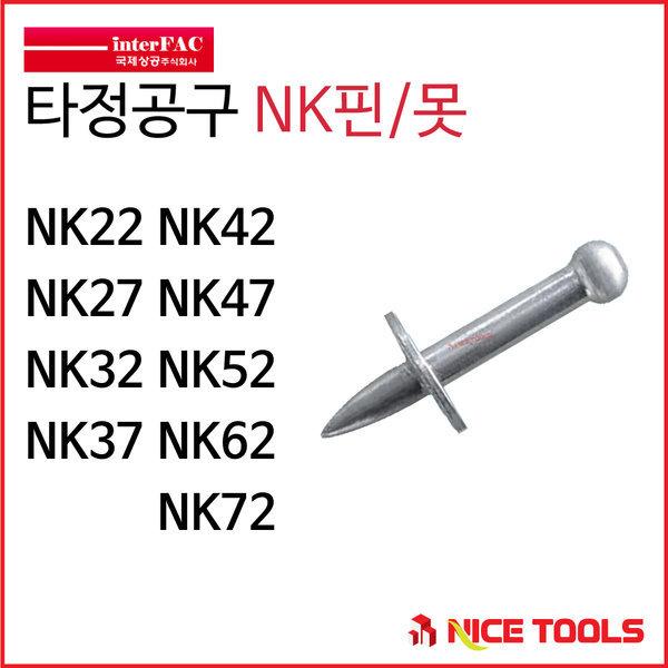 FNC FN핀 22/27/32/37/42/47/52/62/72 상품이미지