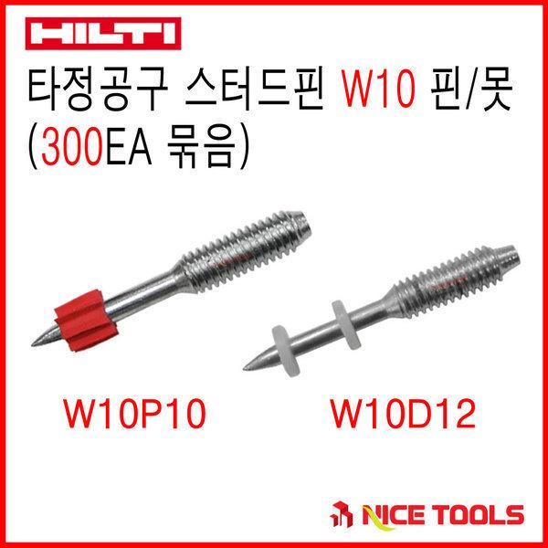 HILTI힐티 핀 W10P10/W10D12 타정공구 악세서리 상품이미지