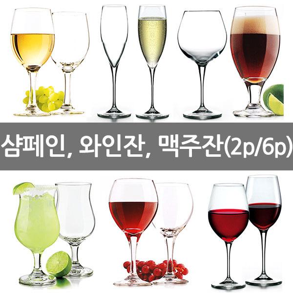 와인잔 샴페인잔모음 맥주컵 와인글라스 유리컵 쥬스 상품이미지