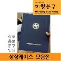 상장용지/최고급 우단 융 벨벳 상장케이스화일
