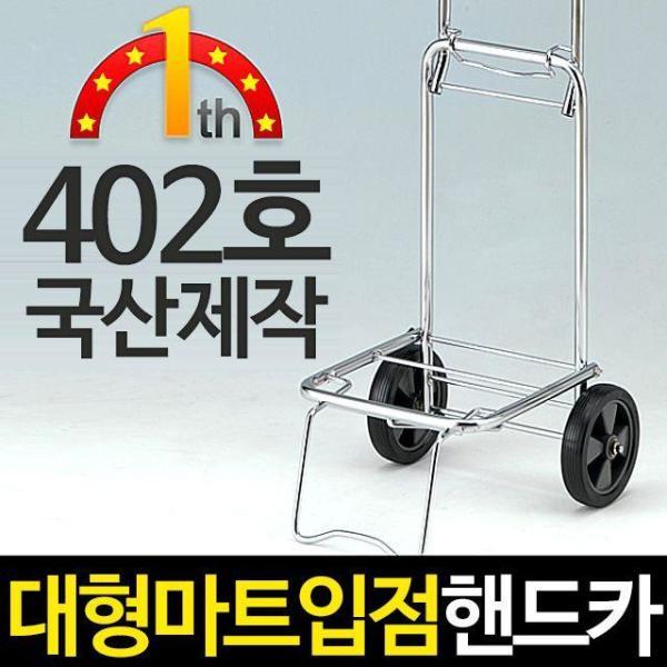 고급 핸드카트 핸드카 쇼핑카트 402호 장바구니 시 상품이미지