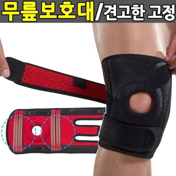 무릎보호대 연골보호대 무릎아대 충격흡수 무릅보호 상품이미지