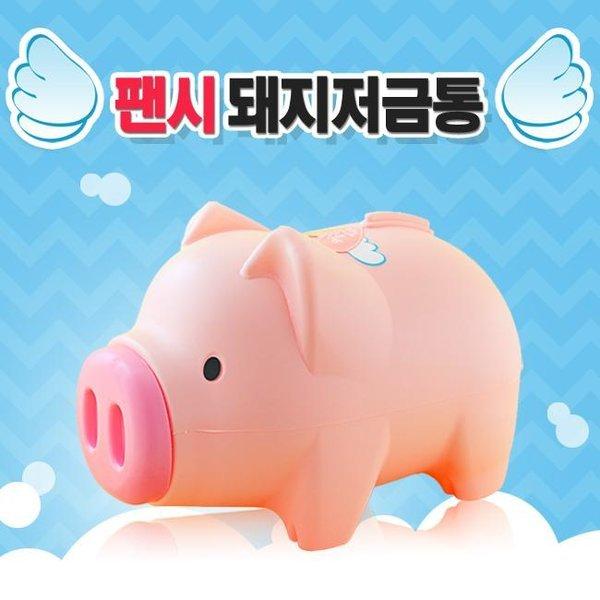 팬시 핑크 돼지저금통(대2호) 상품이미지