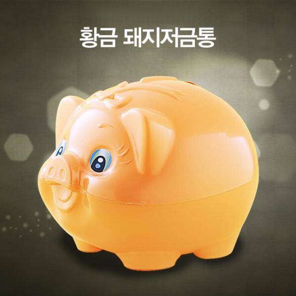 황금 돼지저금통(대) 상품이미지