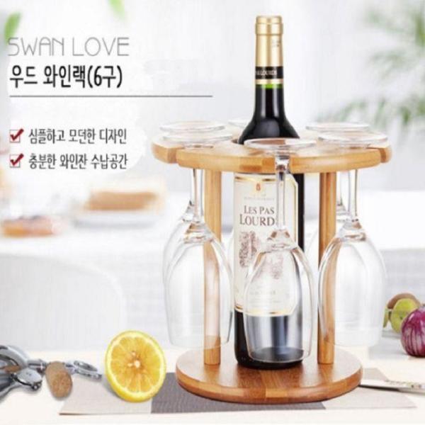 FC 대나무 심플 와인잔 거치대 와인잔걸이 와인잔거 상품이미지
