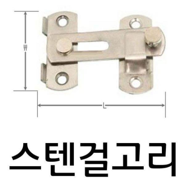 잠금장치(스텐걸고리 소형50-70) 문고리 걸고리 상품이미지