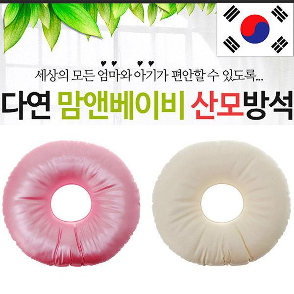 다연 레자 O형 산모방석 크림/ 도넛 환자 회음부방석 상품이미지