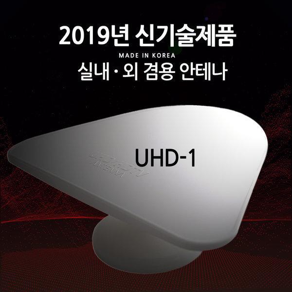 2019년형 tv 안테나 실내외 겸용 UHD TV 안테나 UHD-1 상품이미지