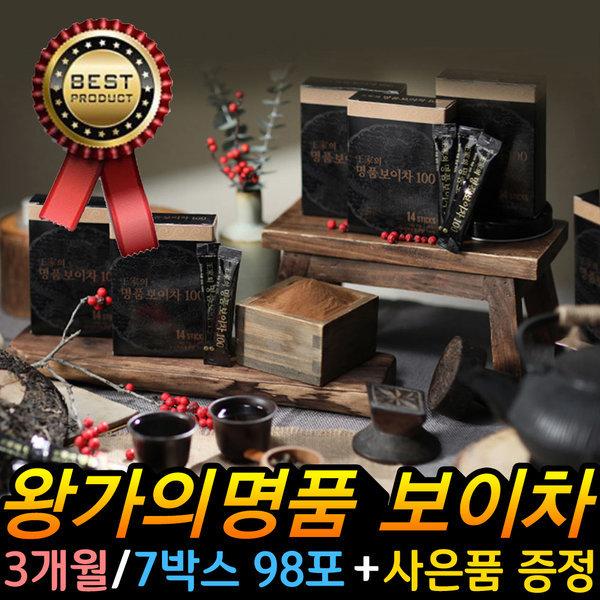 왕가의 명품 보이차100 운남성 1세트-7박스(98포) 상품이미지