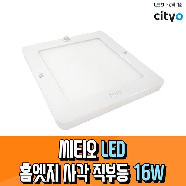 씨티오 LED 홈엣지 사각 직부등 센서등 상품이미지