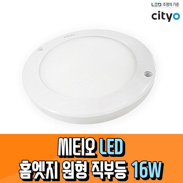 씨티오 LED 홈엣지 원형 직부등 센서등 상품이미지