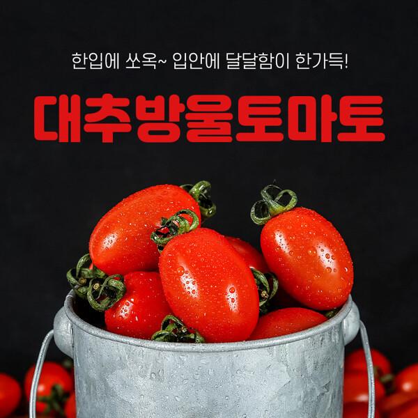 (현대Hmall)대추방울토마토 2kg(4-5번) 상품이미지